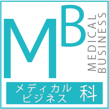 メディカルビジネス科