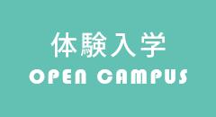 オープンキャンパスページ