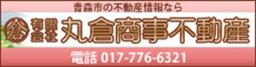 有限会社丸倉商事不動産
