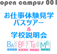 open campus 001