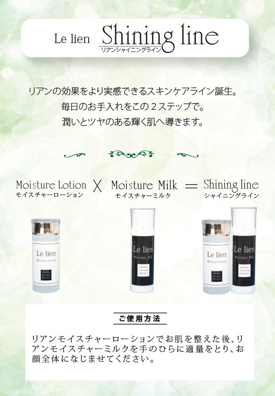shining_line